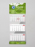 Календарь для юр лиц