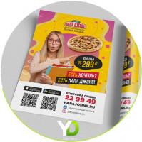 Реклама для пиццерии
