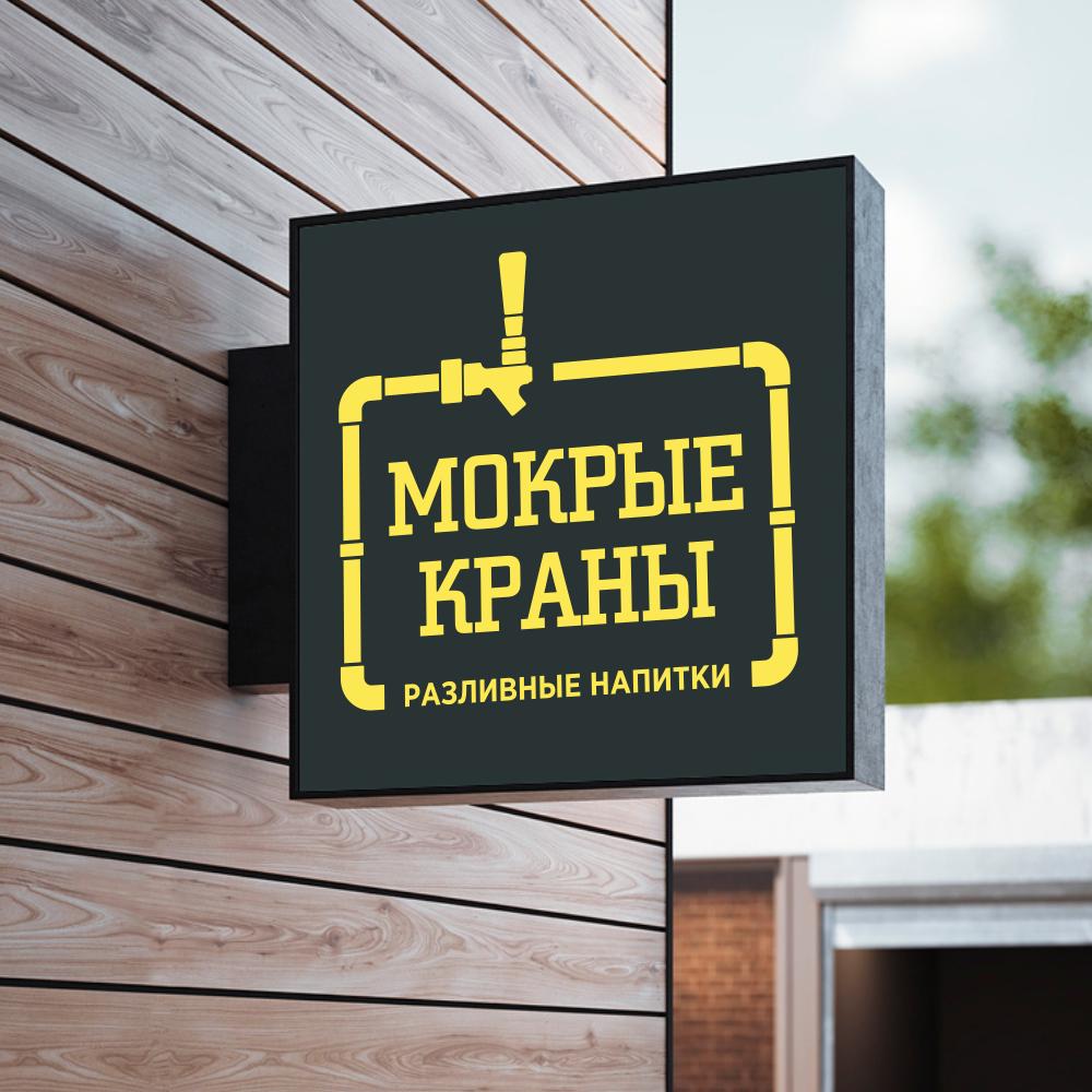 Вывеска/логотип для пивного магазина фото f_159602101136d51b.png