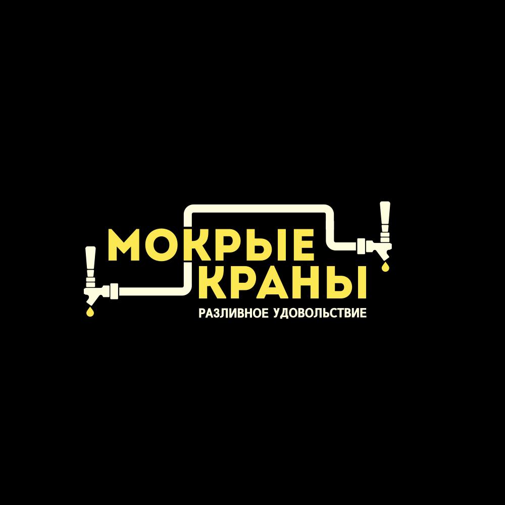 Вывеска/логотип для пивного магазина фото f_1636024b9fc3d9ea.png