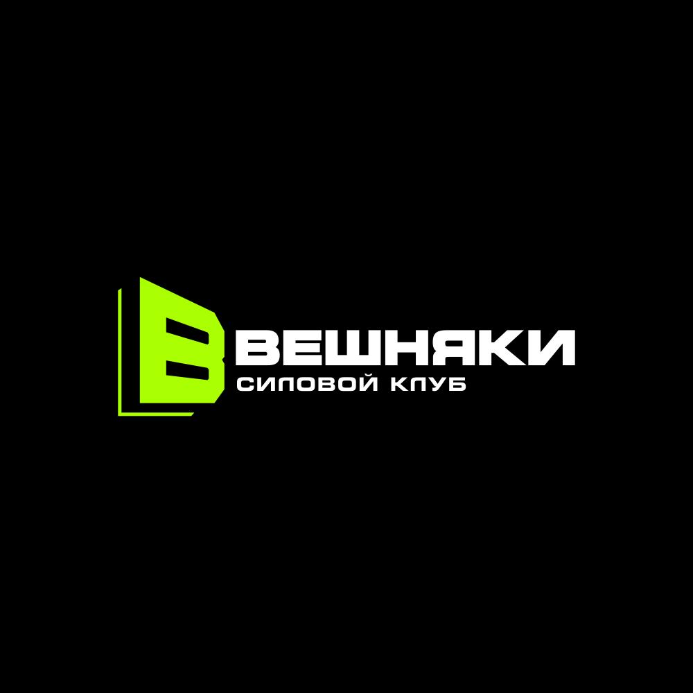 Адаптация (разработка) логотипа Силового клуба ВЕШНЯКИ в инт фото f_2205fbcb49742828.png