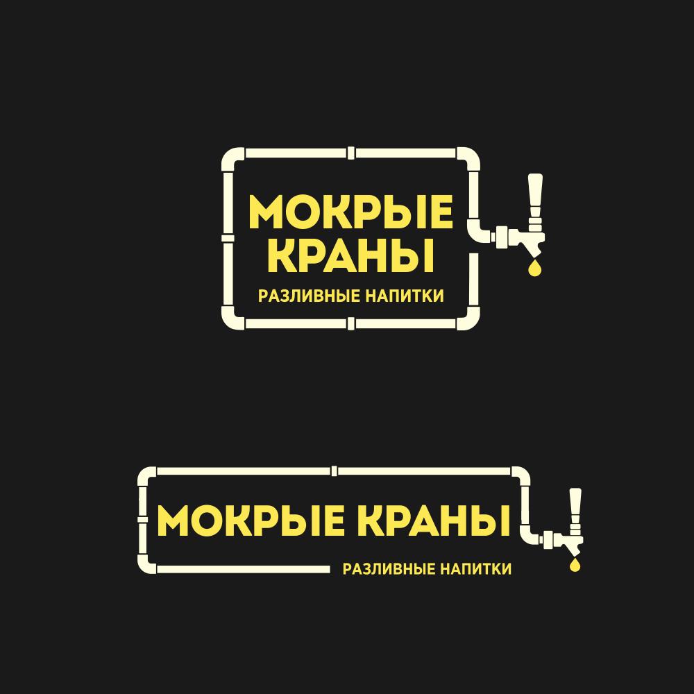 Вывеска/логотип для пивного магазина фото f_224602b842ba8efc.png