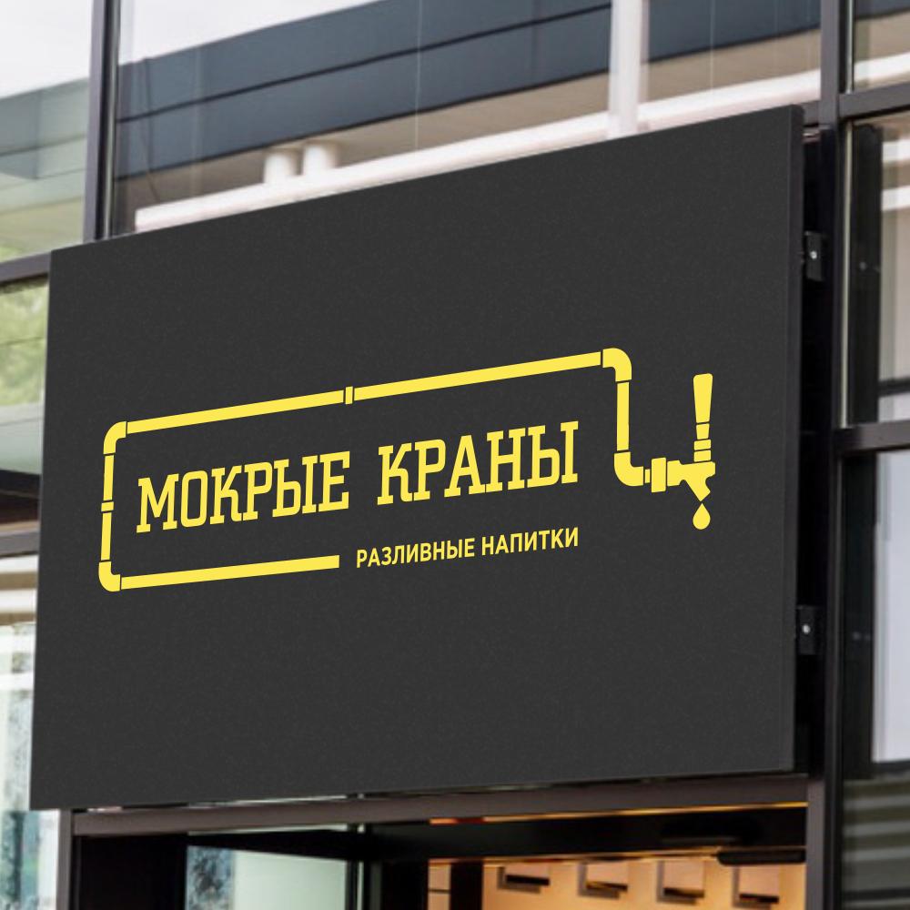 Вывеска/логотип для пивного магазина фото f_38460212502f2e1c.png