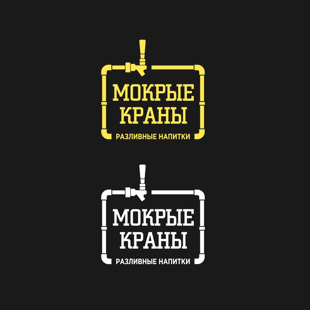 Вывеска/логотип для пивного магазина фото f_406602101092199c.png