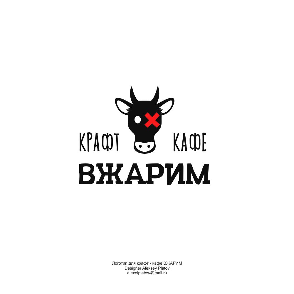 Требуется, разработка логотипа для крафт-кафе «ВЖАРИМ». фото f_414600a759578498.png