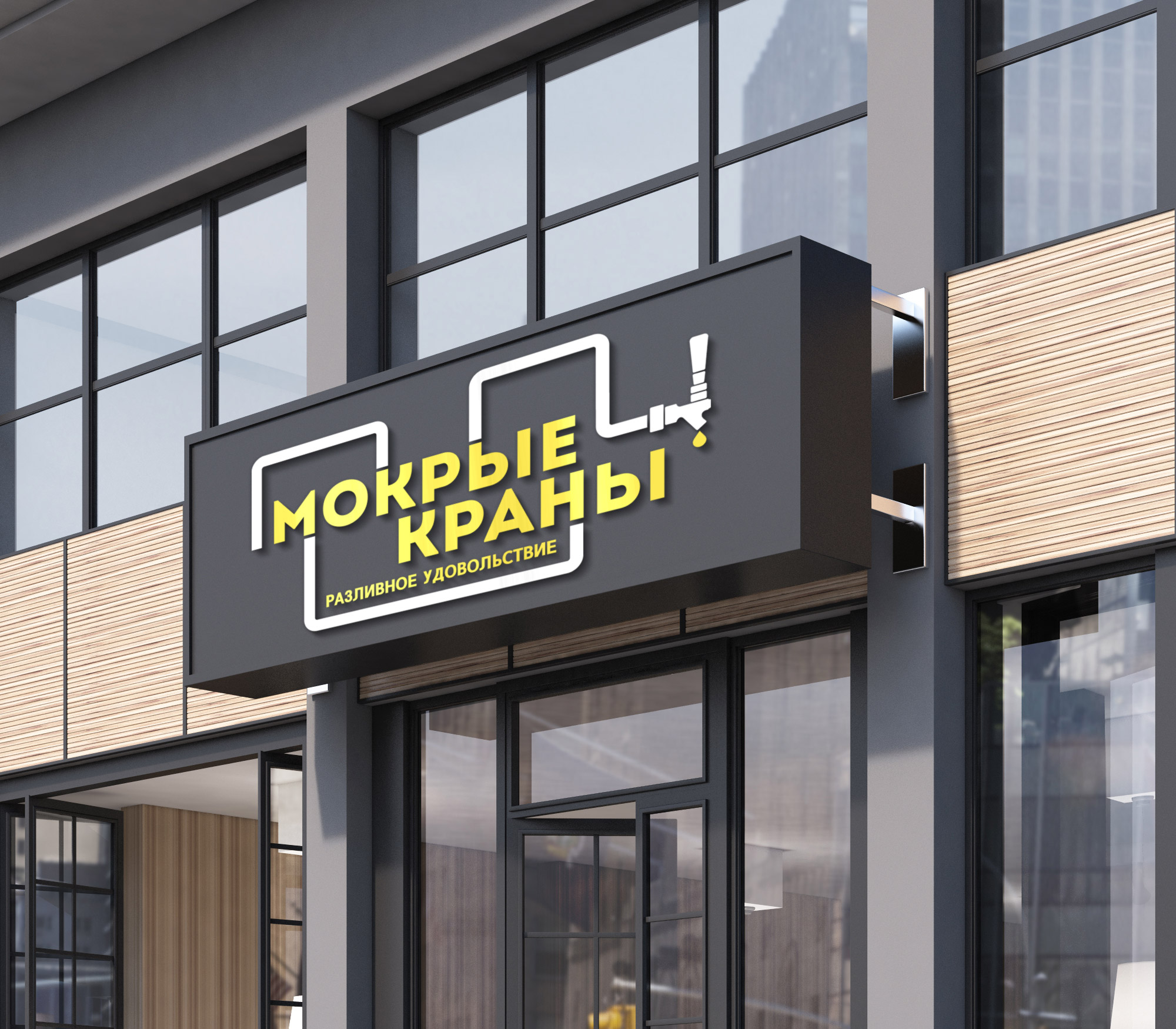 Вывеска/логотип для пивного магазина фото f_46560225066575b8.jpg
