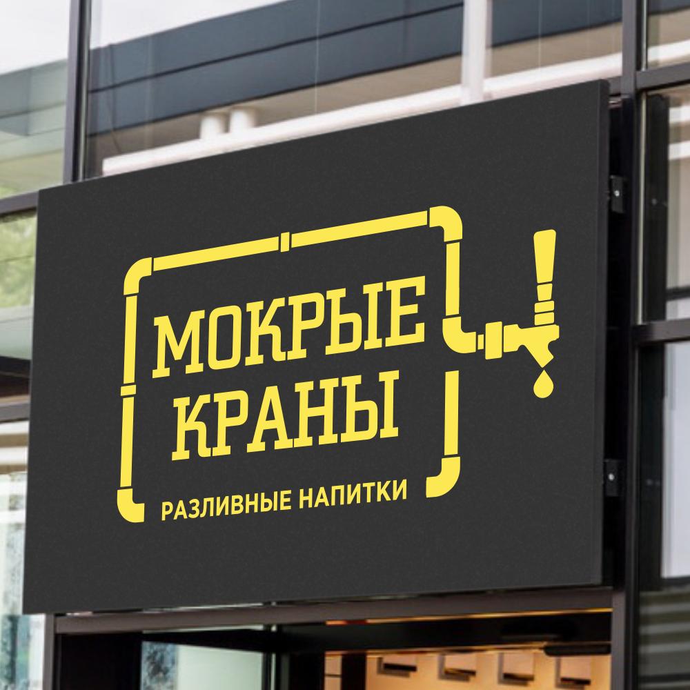 Вывеска/логотип для пивного магазина фото f_486602100fe5a9dd.png