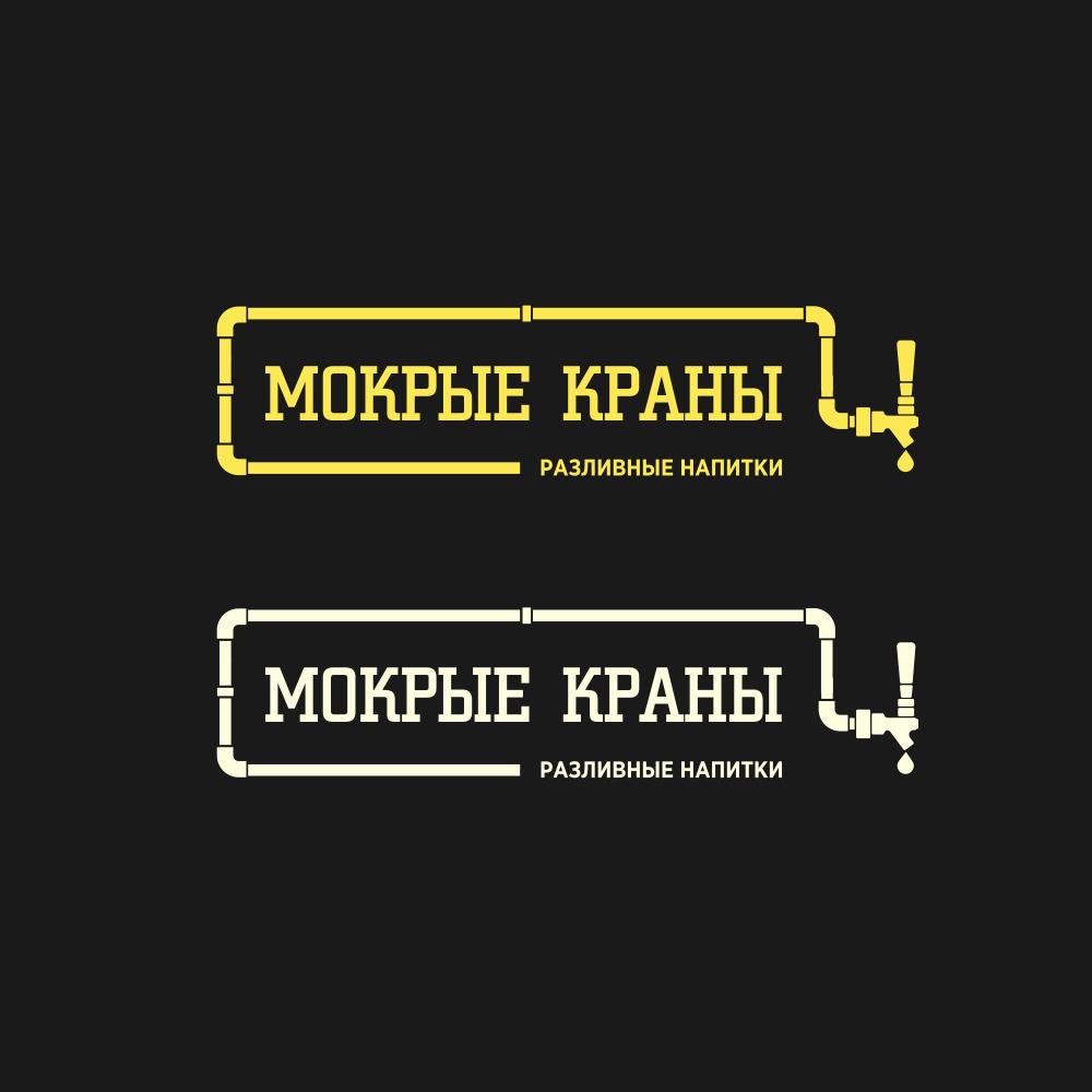 Вывеска/логотип для пивного магазина фото f_568602124bbd7abd.png