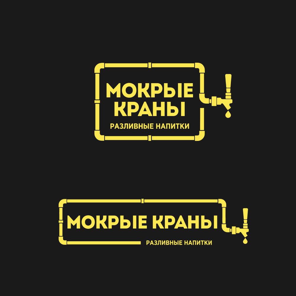 Вывеска/логотип для пивного магазина фото f_574602b2a9928524.png