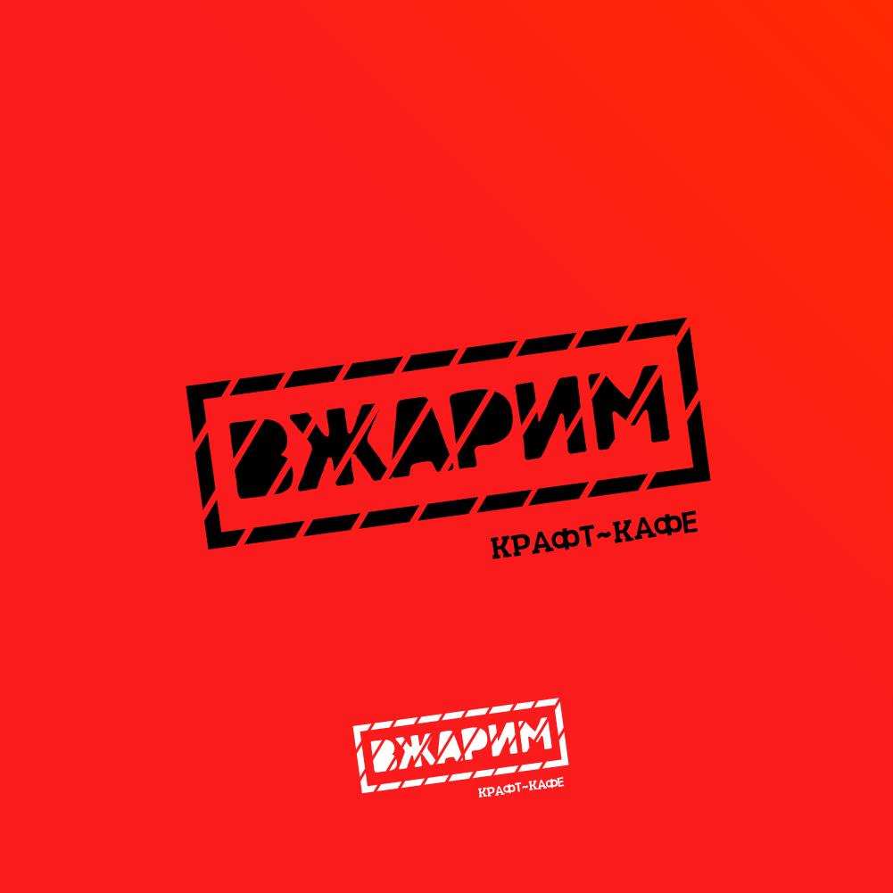 Требуется, разработка логотипа для крафт-кафе «ВЖАРИМ». фото f_605600a75c3322db.png