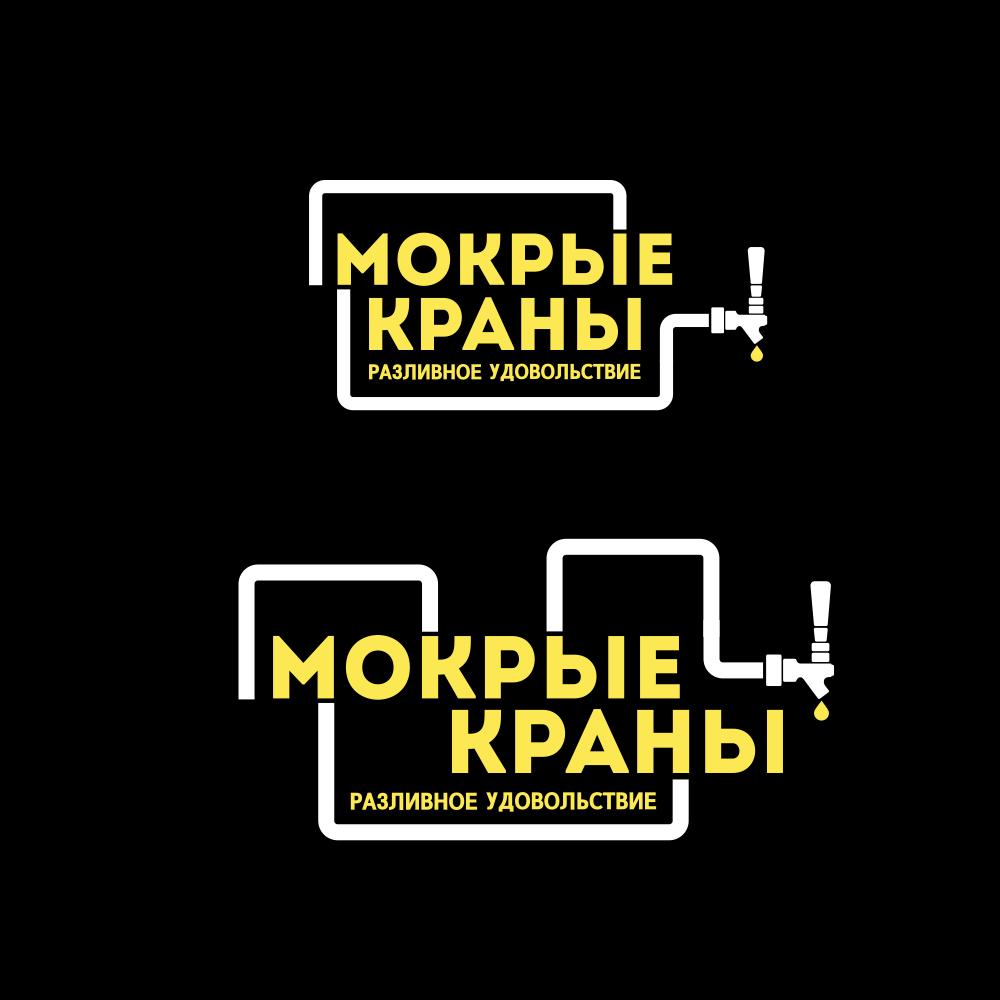 Вывеска/логотип для пивного магазина фото f_6096022505d85238.png