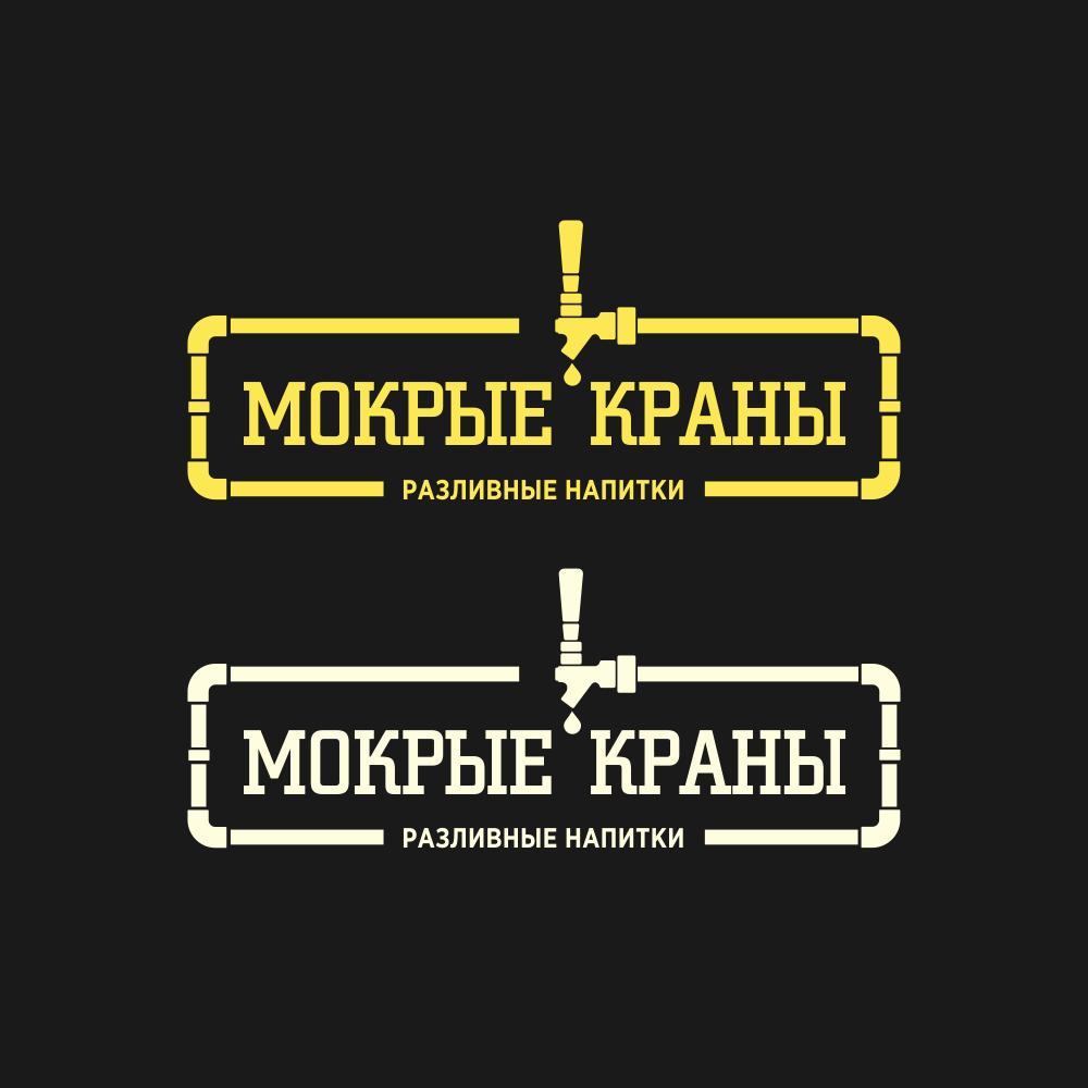 Вывеска/логотип для пивного магазина фото f_657602124ac6d72b.png