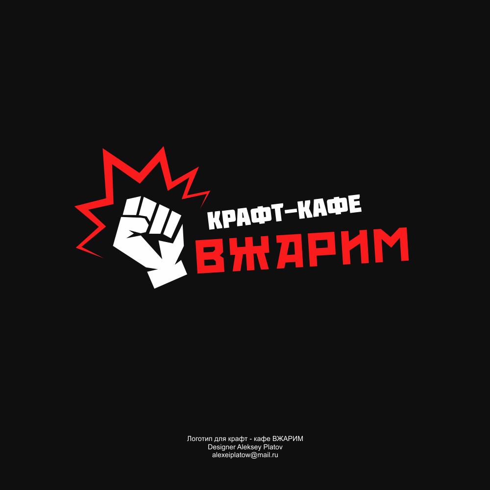 Требуется, разработка логотипа для крафт-кафе «ВЖАРИМ». фото f_709600a75a2b5ad7.png