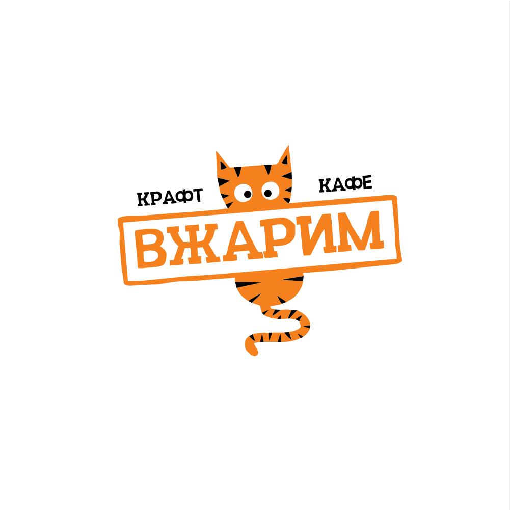 Требуется, разработка логотипа для крафт-кафе «ВЖАРИМ». фото f_759600a76081113d.png