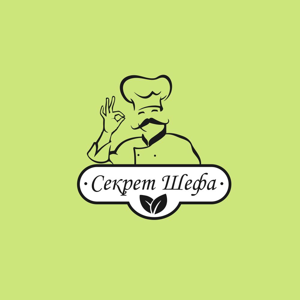 Логотип для марки специй и приправ Секрет Шефа фото f_7605f45129ac84bb.png