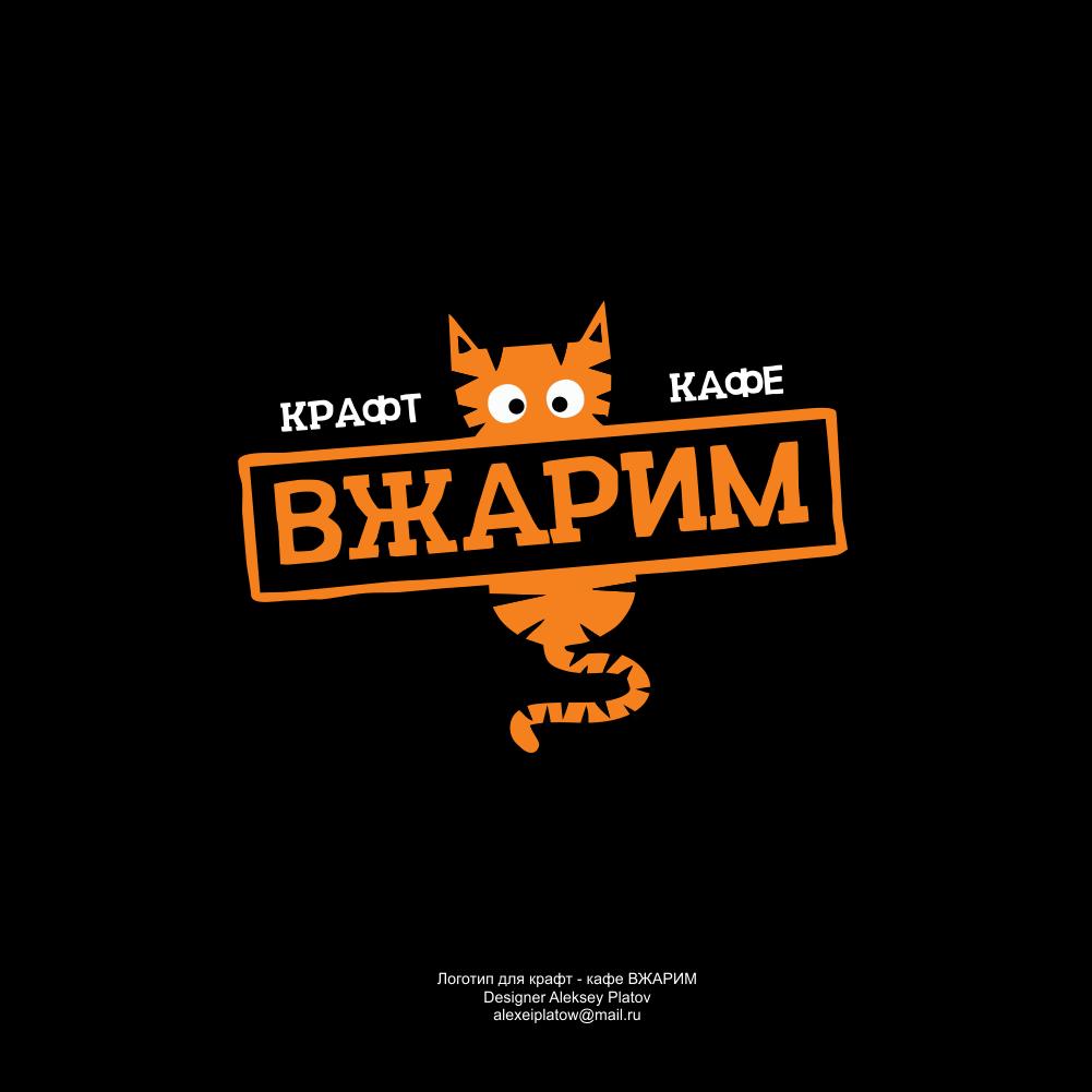 Требуется, разработка логотипа для крафт-кафе «ВЖАРИМ». фото f_765600a75ff0544b.png