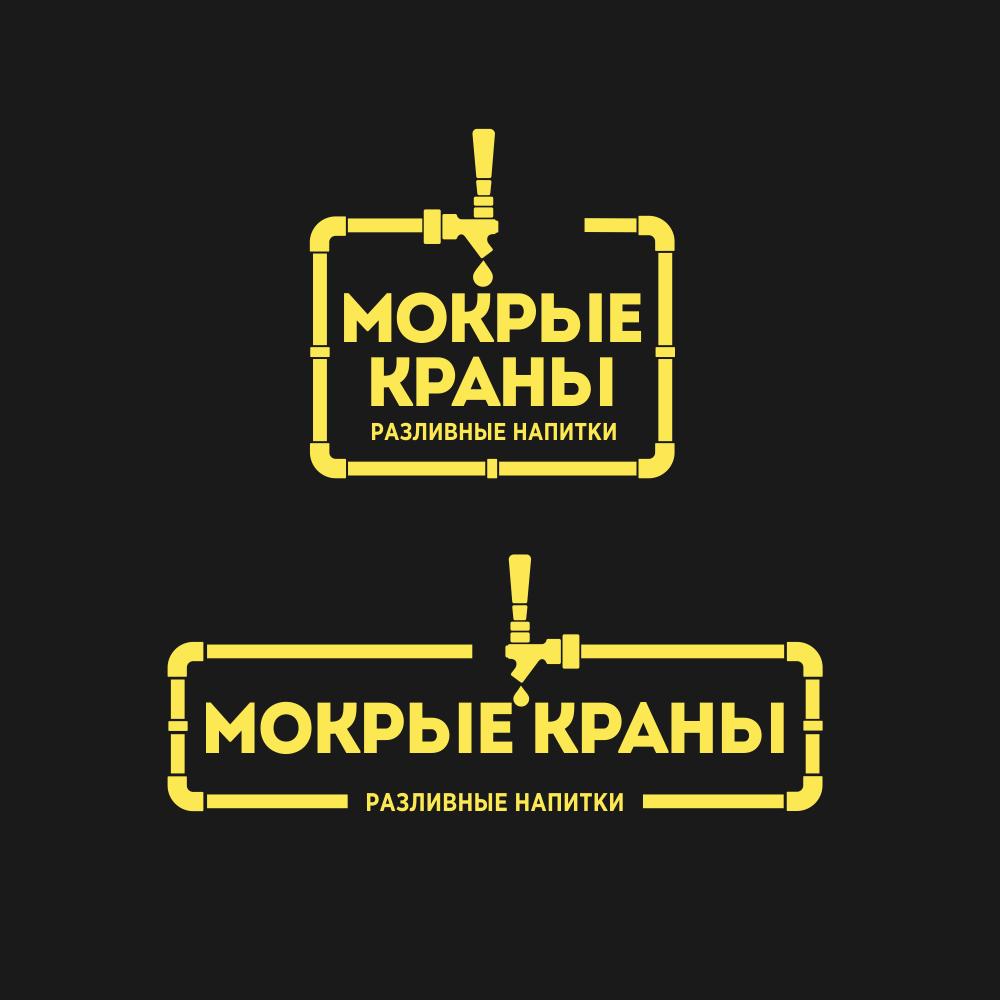 Вывеска/логотип для пивного магазина фото f_863602b28ed2d503.png