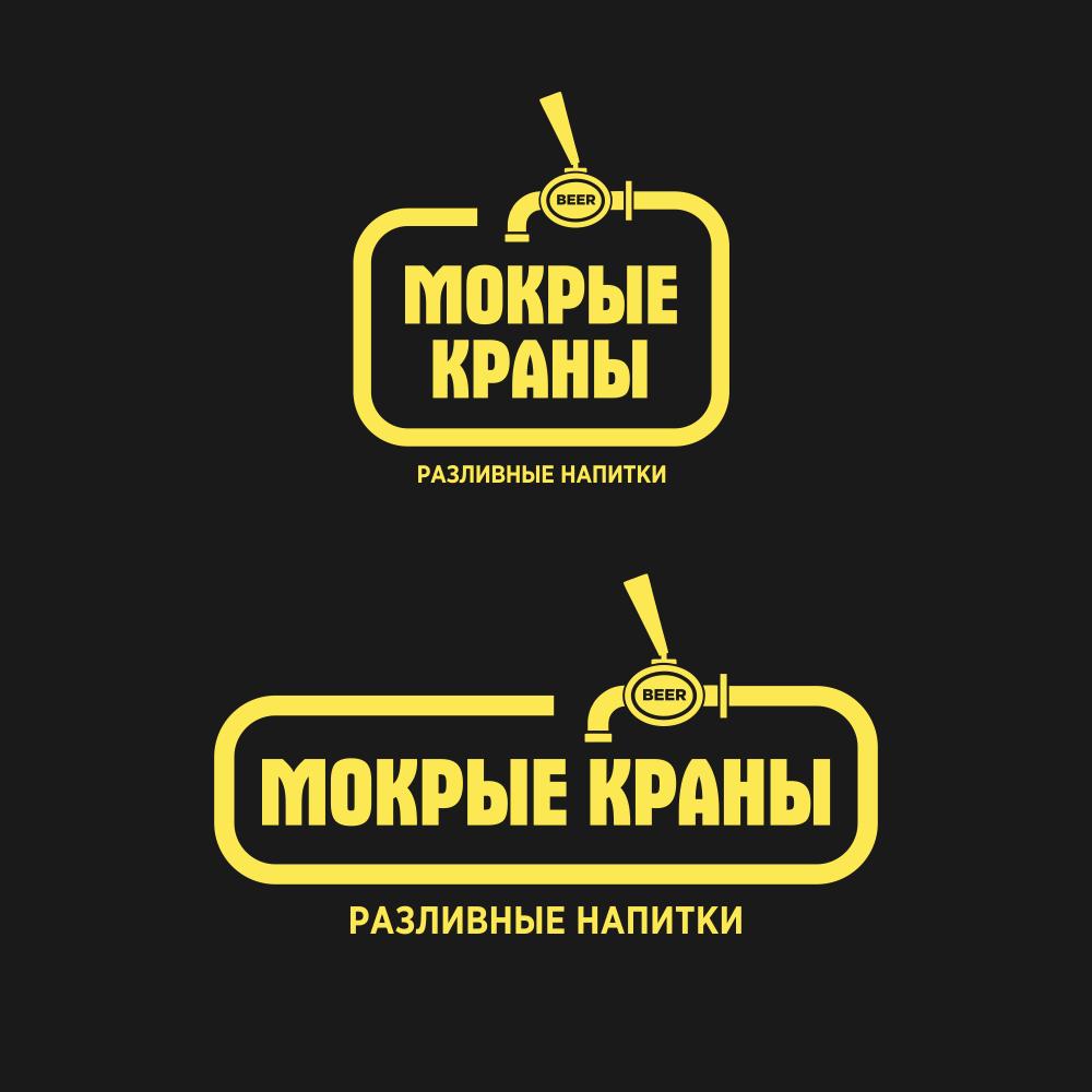 Вывеска/логотип для пивного магазина фото f_8886021296e2b503.png