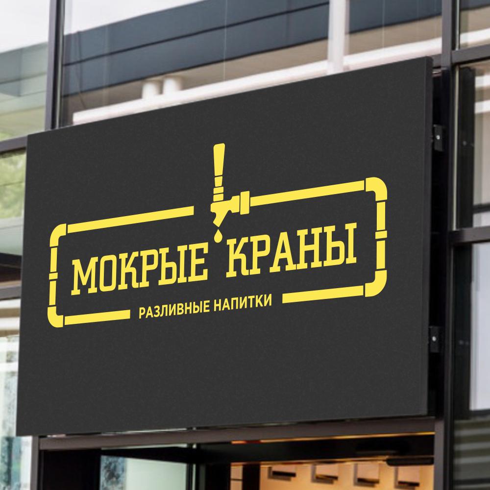 Вывеска/логотип для пивного магазина фото f_909602124b2914d3.png