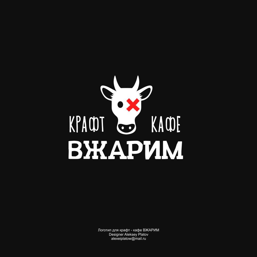 Требуется, разработка логотипа для крафт-кафе «ВЖАРИМ». фото f_916600a759068afb.png