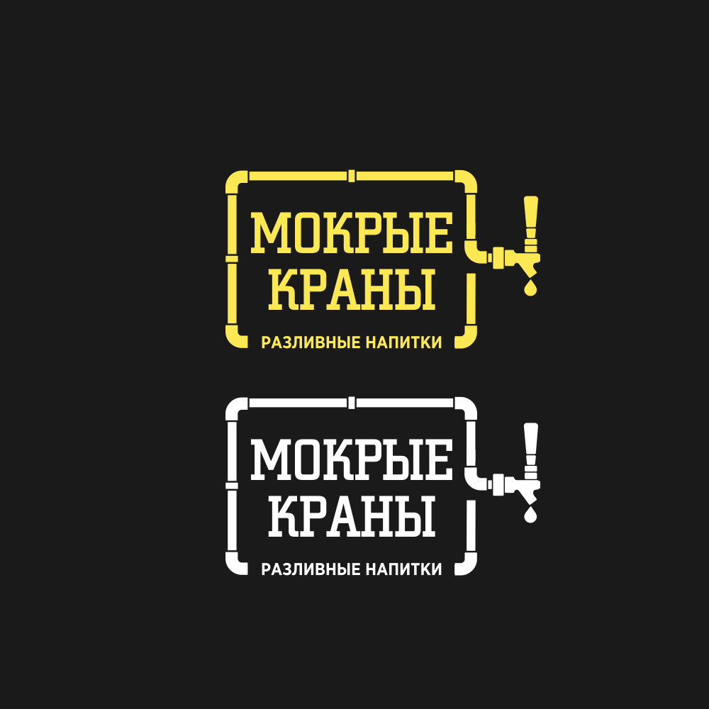 Вывеска/логотип для пивного магазина фото f_991602100f55032a.png