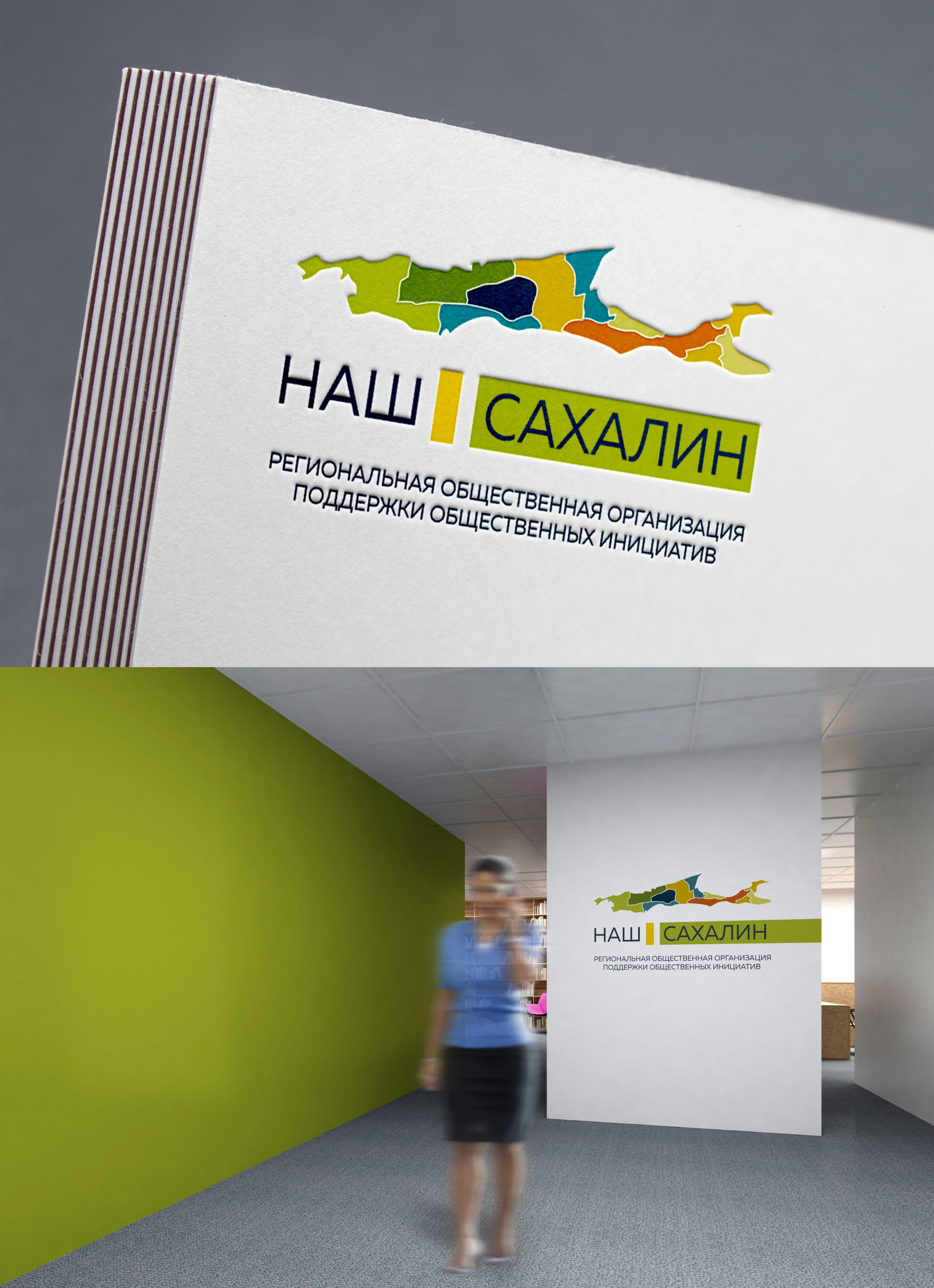 "Логотип для некоммерческой организации ""Наш Сахалин"" фото f_6755a82f5beefd9e.jpg"
