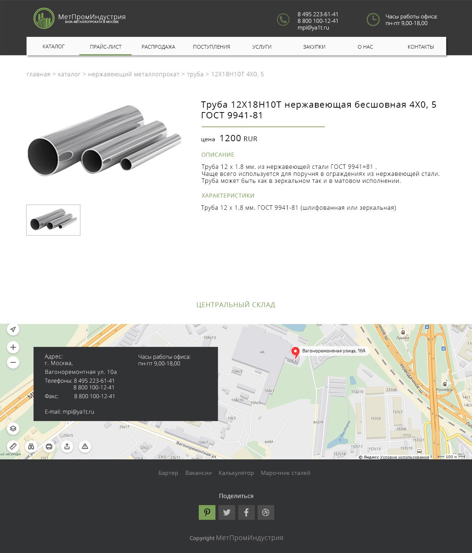 Дизайн сайта для металлоторгующей компании фото f_09559945b90433f2.jpg