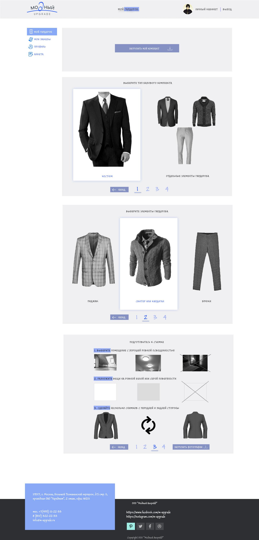 Разработать дизайн сайта и мобильного приложения фото f_17859988609182a0.jpg