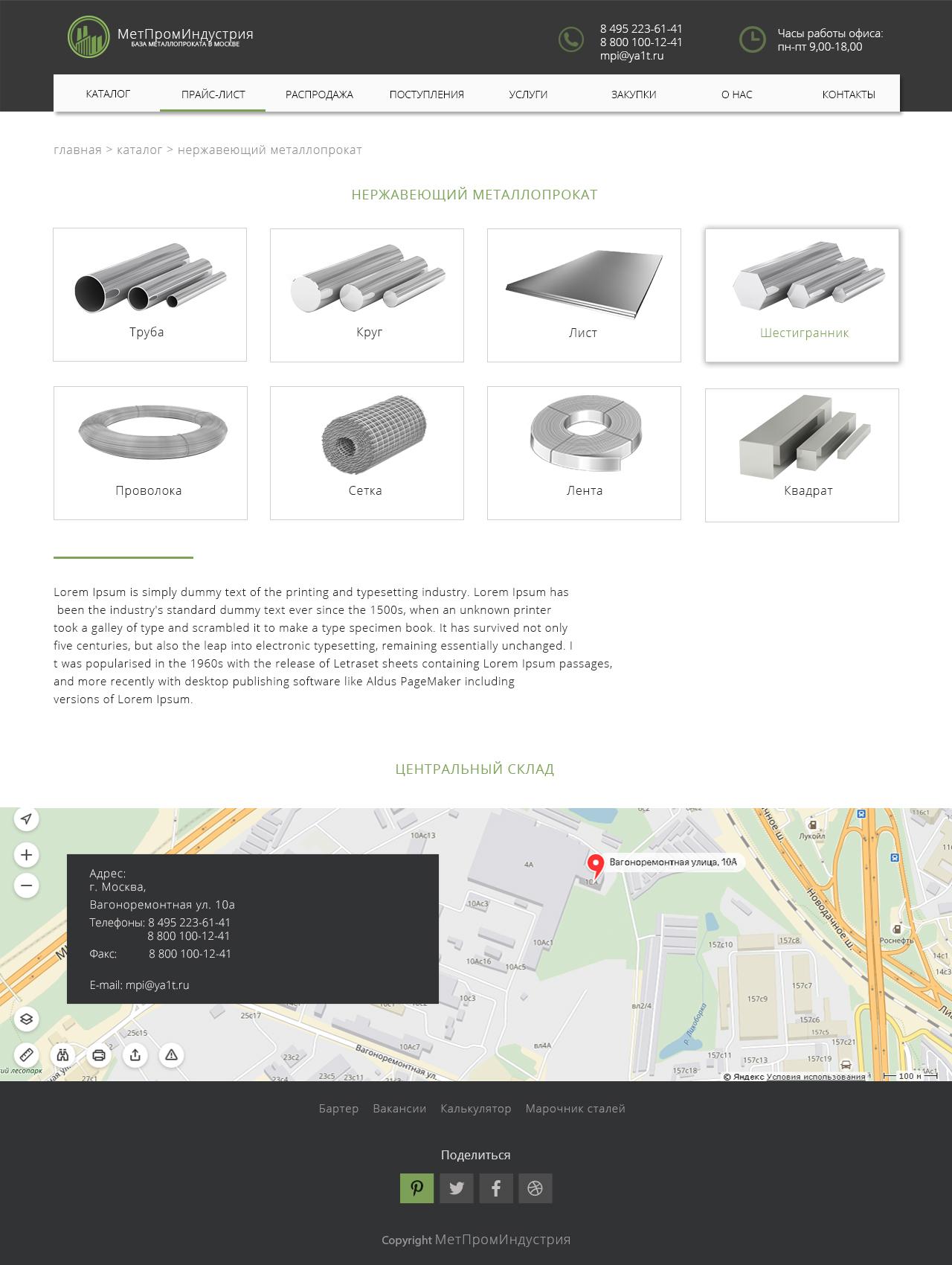Дизайн сайта для металлоторгующей компании фото f_20559944ac196aaa.jpg
