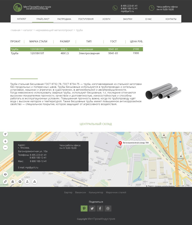 Дизайн сайта для металлоторгующей компании фото f_33959945b86d8e14.jpg