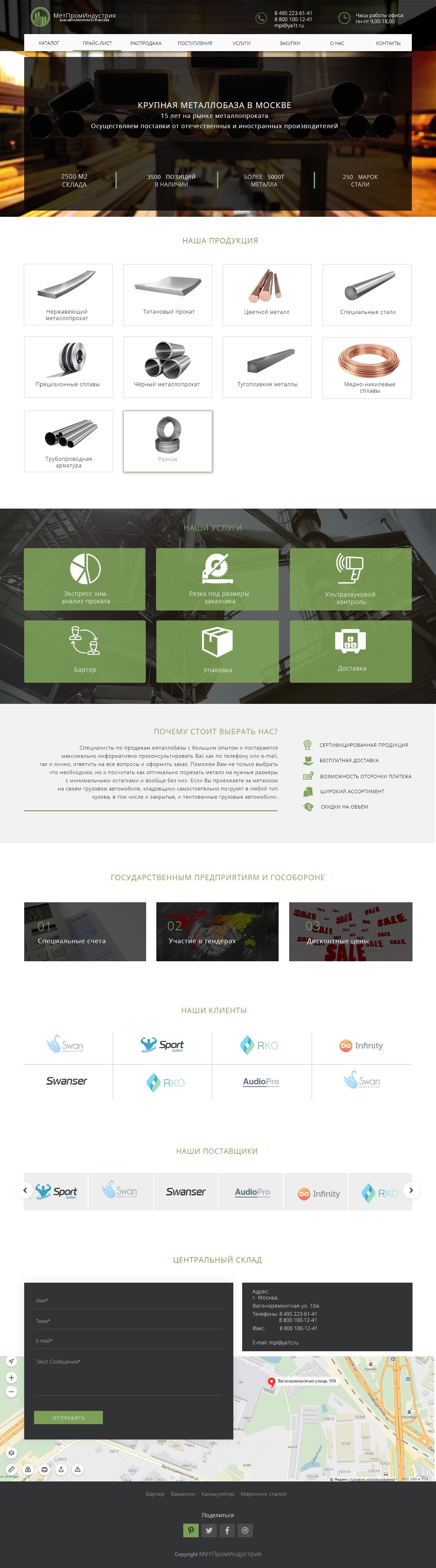 Дизайн сайта для металлоторгующей компании фото f_5705994290a0f689.jpg