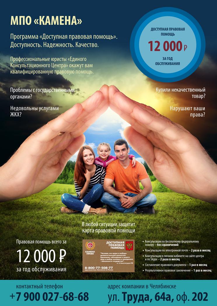 Плакат А3, социальная программа «Доступная правовая помощь»