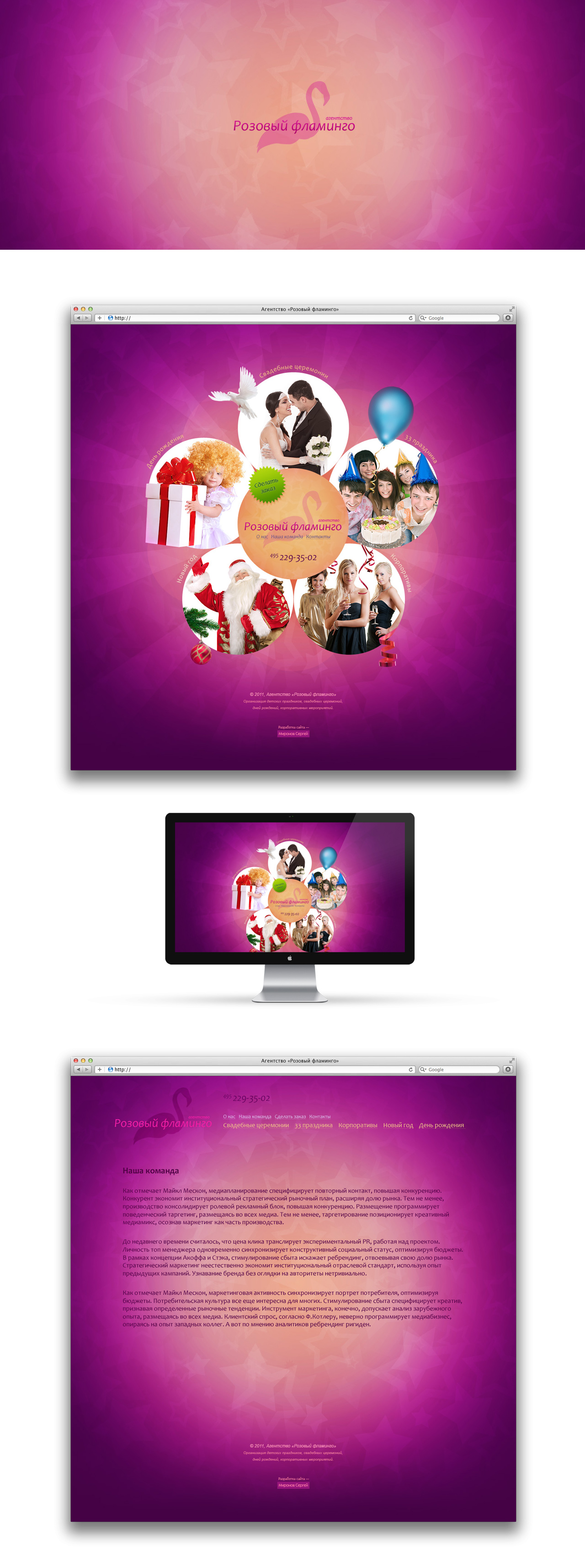 Агентство «Розовый фламинго»