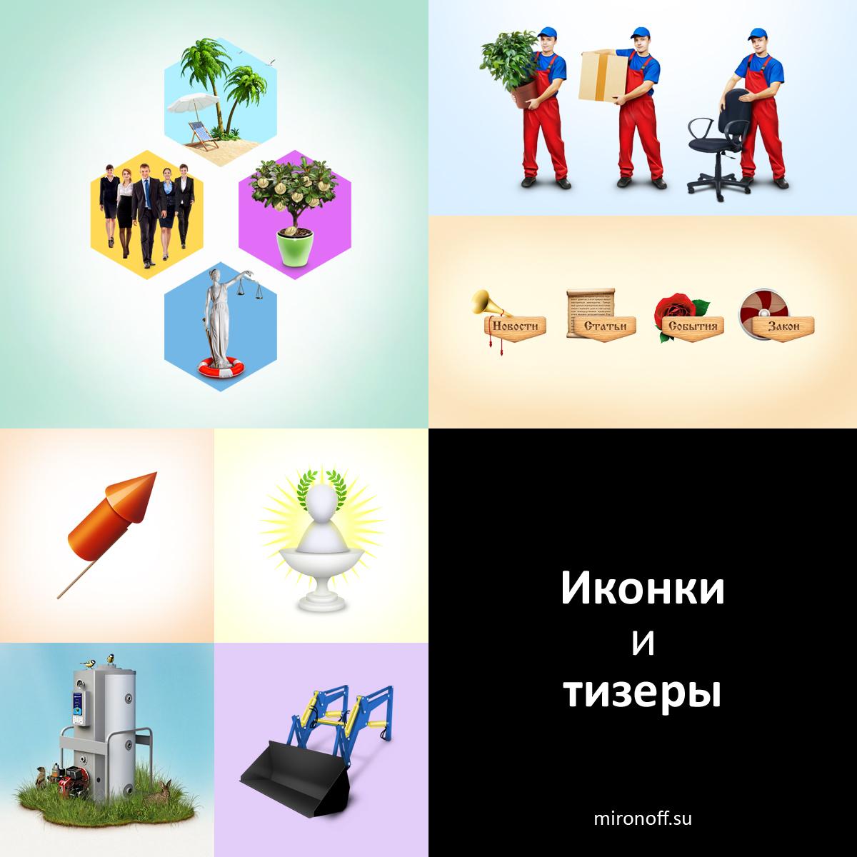 Иконки и тизеры, сборник