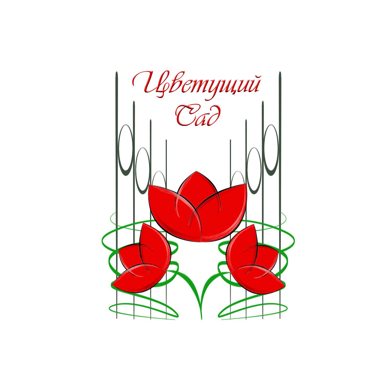 """Логотип для компании """"Цветущий сад"""" фото f_9055b6be4628f9cb.jpg"""