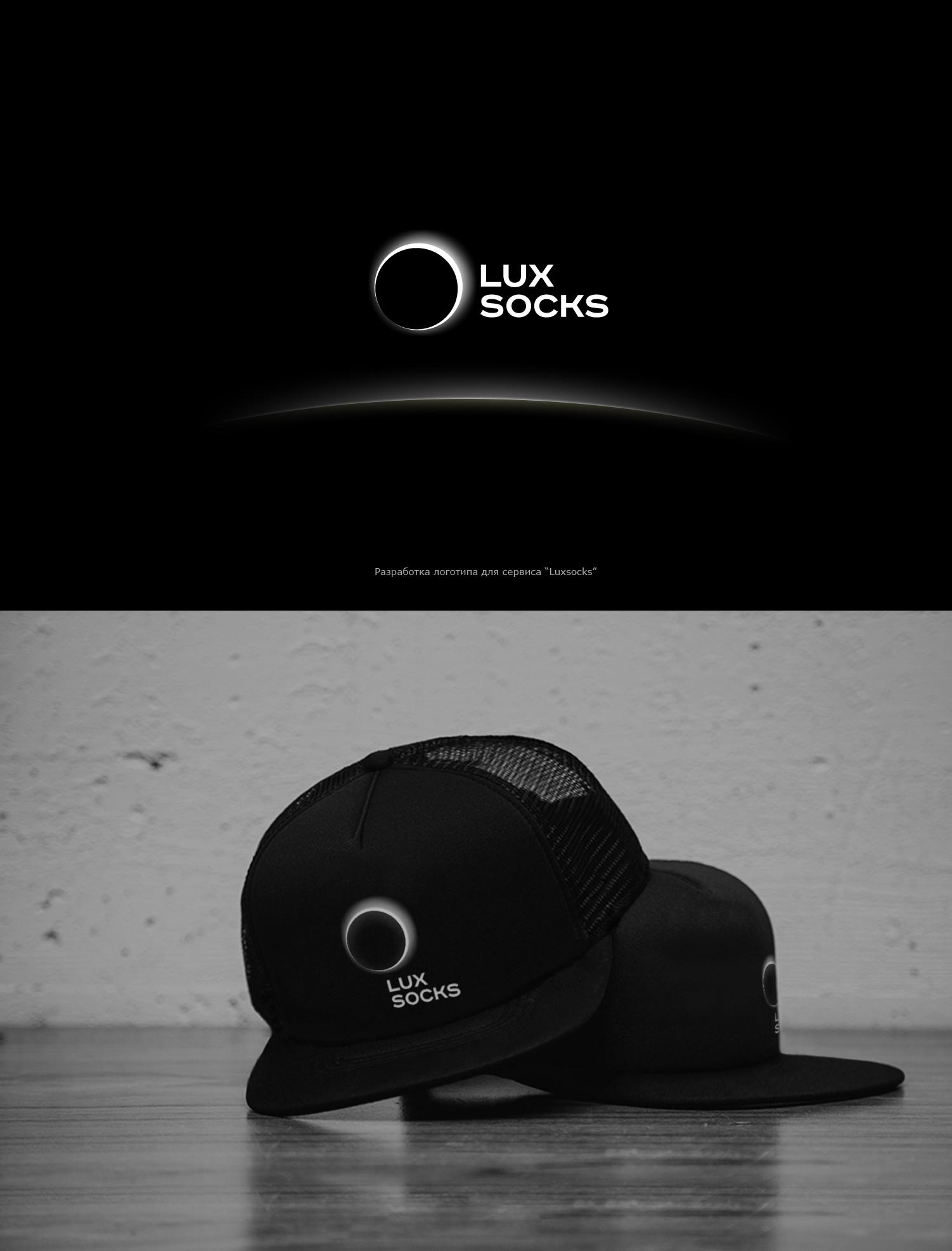 LuxSocks - разработка логотипа