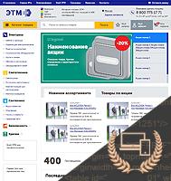 ETM - адаптивная верстка крупнейшего интернет-магазина по продаже электрики