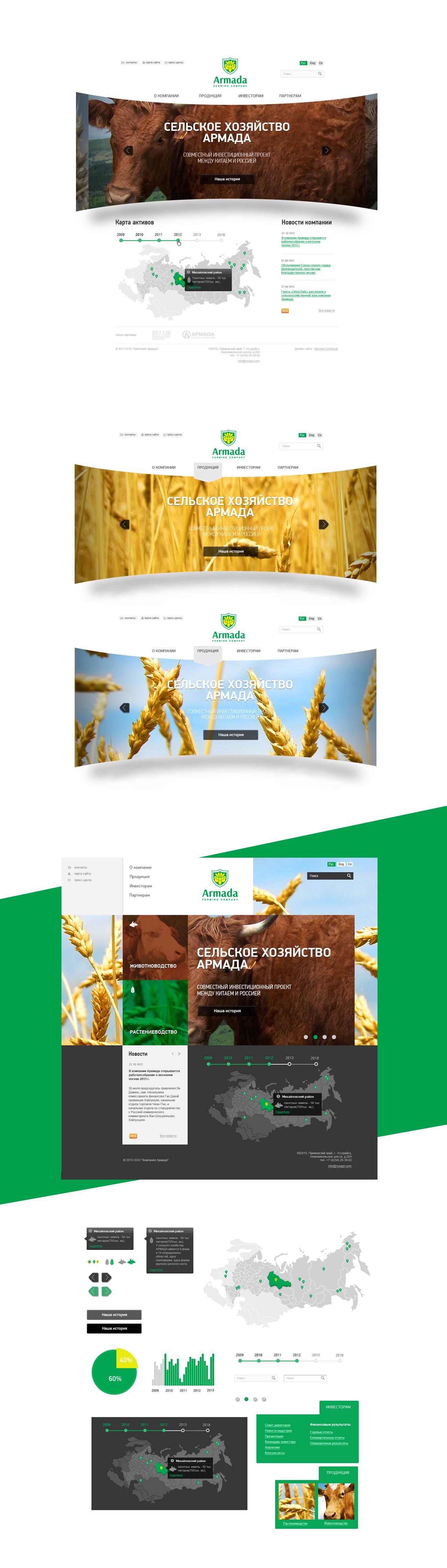 Армада - одна из крупнейших сельскохозяйственных компаний России