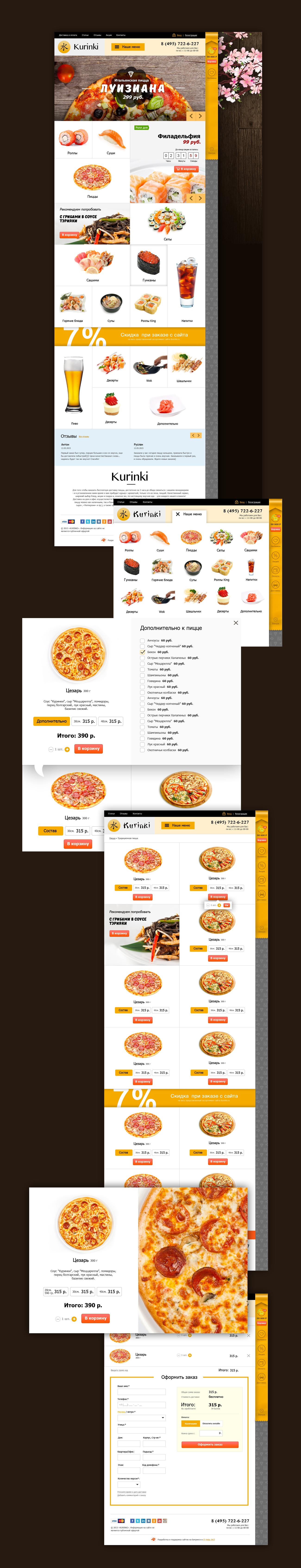 КУРИНКИ - доставка японской, итальянской кухни