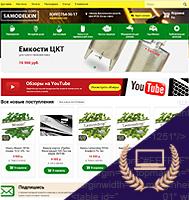 Самоделкин - верстка интернет магазина емкостей из стали