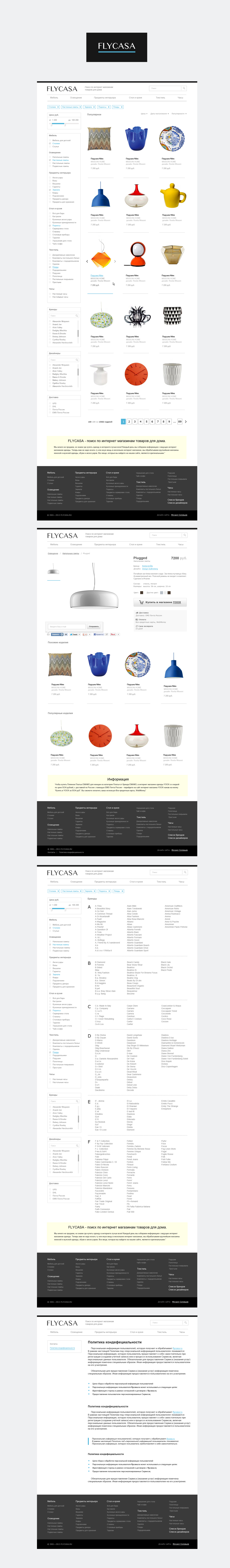 FLYCASA - Интернет-витрина товаров для дома.   www.flycasa.ru