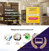 Dss-remont - верстка лендинг страницы по ремонту квартир
