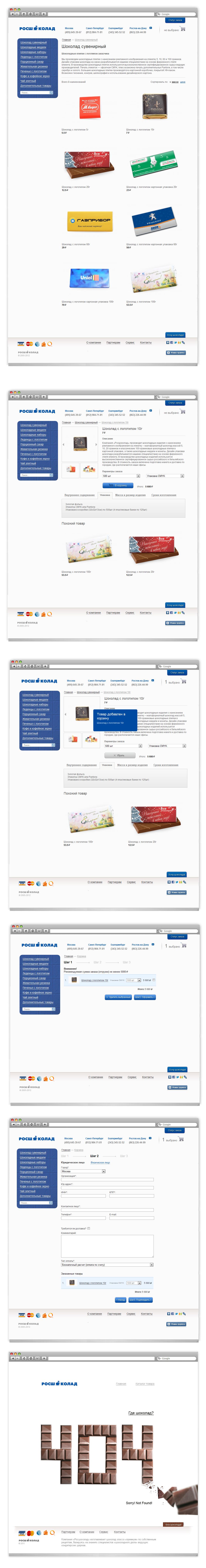 Rosshokolad - внутренние страницы (Интернет магазин)