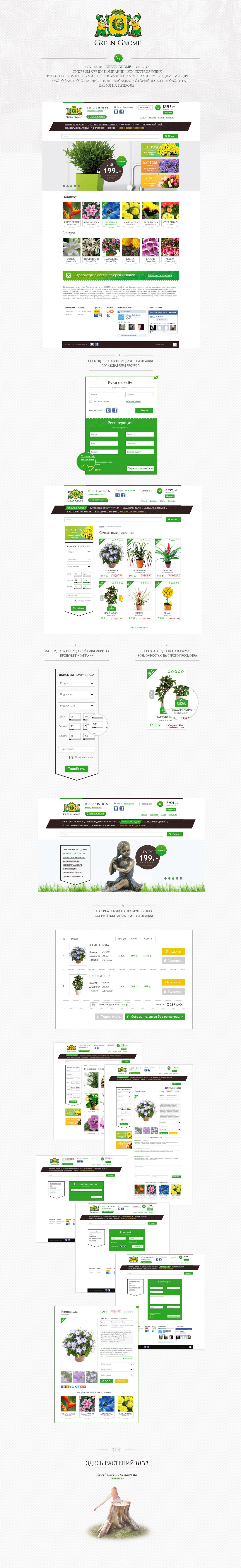 Green Gnome интернет-магазин растений и цветов