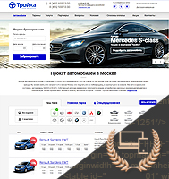Автомакси - адаптивная верстка сайта по аренде автомобилей