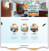 Лендинг - Отделка балконов