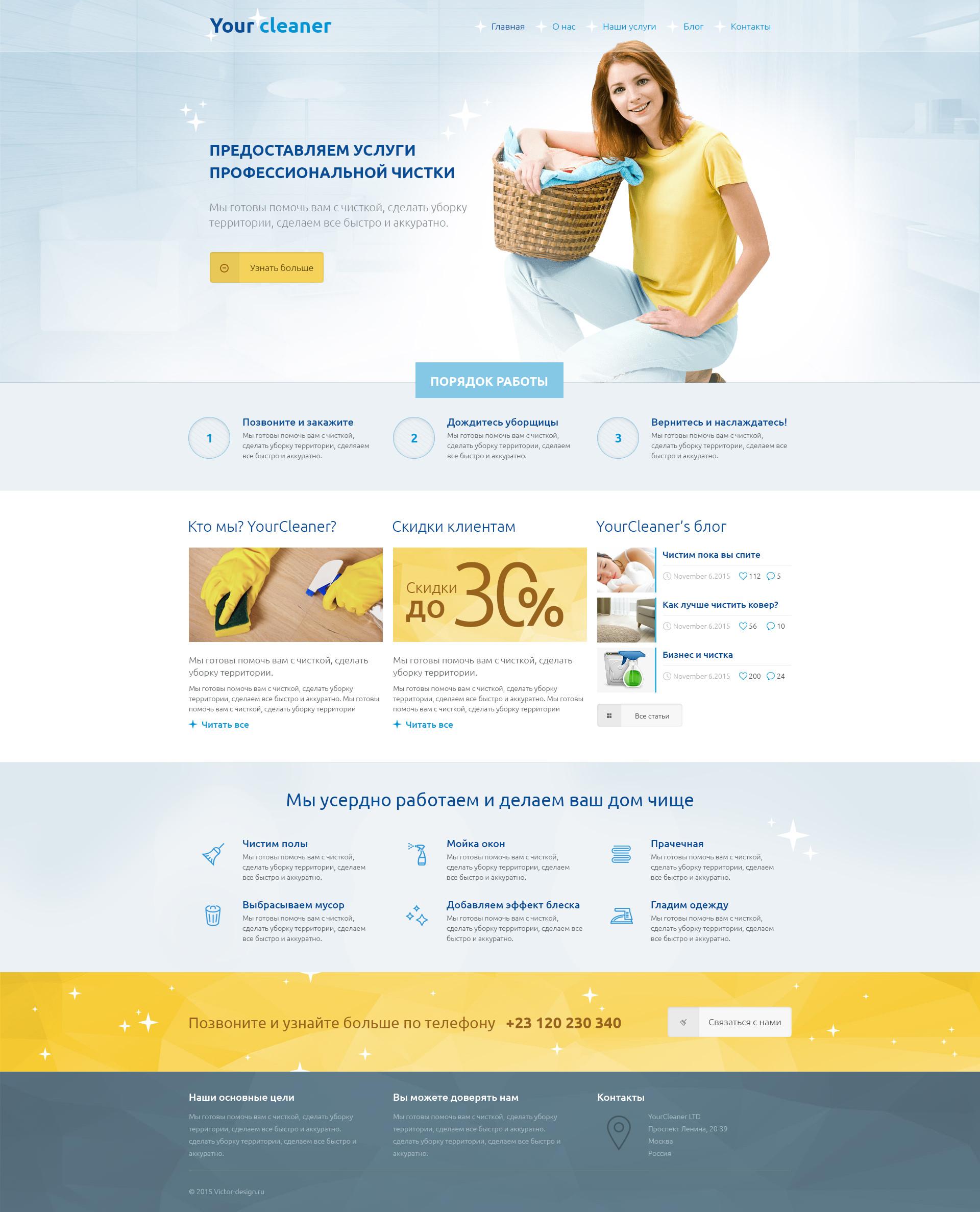 Дизайн сайта для клининговой службы