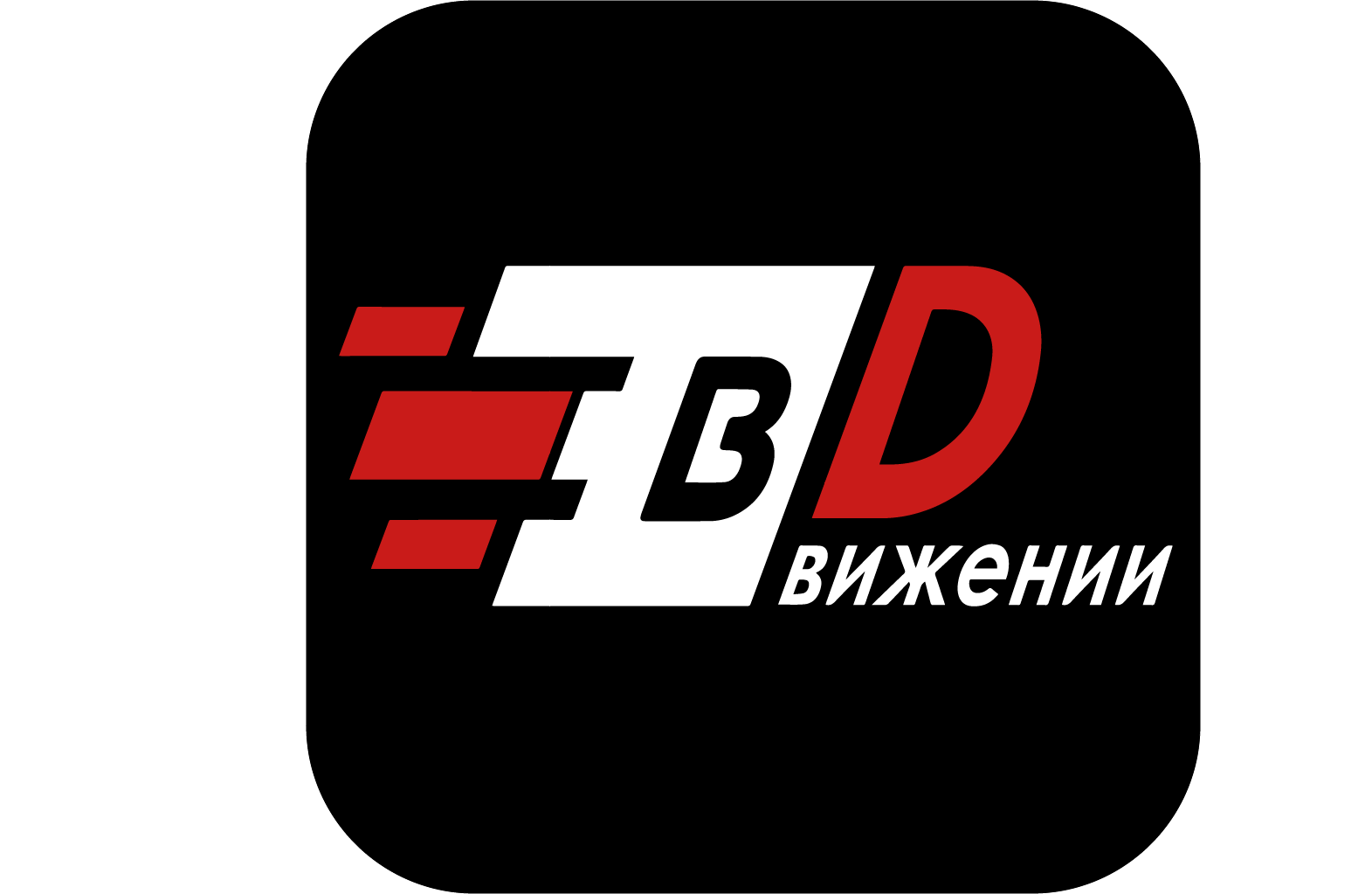"""Разработка иконки для социальной сети """"ВДвижении"""""""
