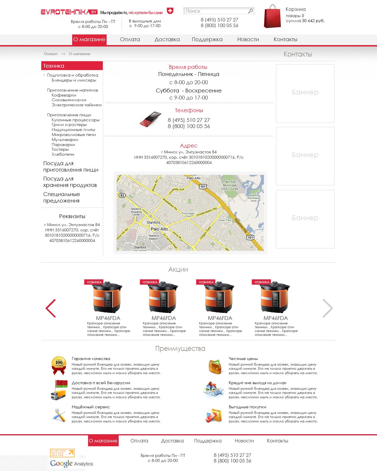 Верстка и дизайн сайта: Evrotehnika