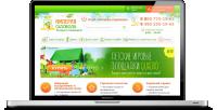 Наполнение интернет-магазина все для сада и огорода новыми товарами.